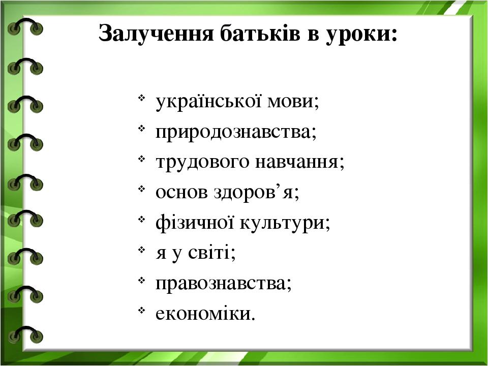 Залучення батьків в уроки: української мови; природознавства; трудового навча...