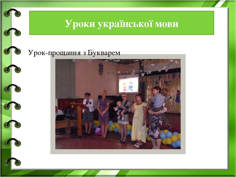Уроки української мови Урок-прощання з Букварем