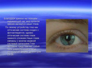 Благодаря зрению мы познаём окружающий нас мир органом зрения являются наши г