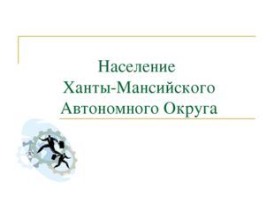 Население Ханты-Мансийского Автономного Округа