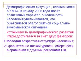 Демографическая ситуация , сложившаяся в ХМАО к началу 2006 года носит позит