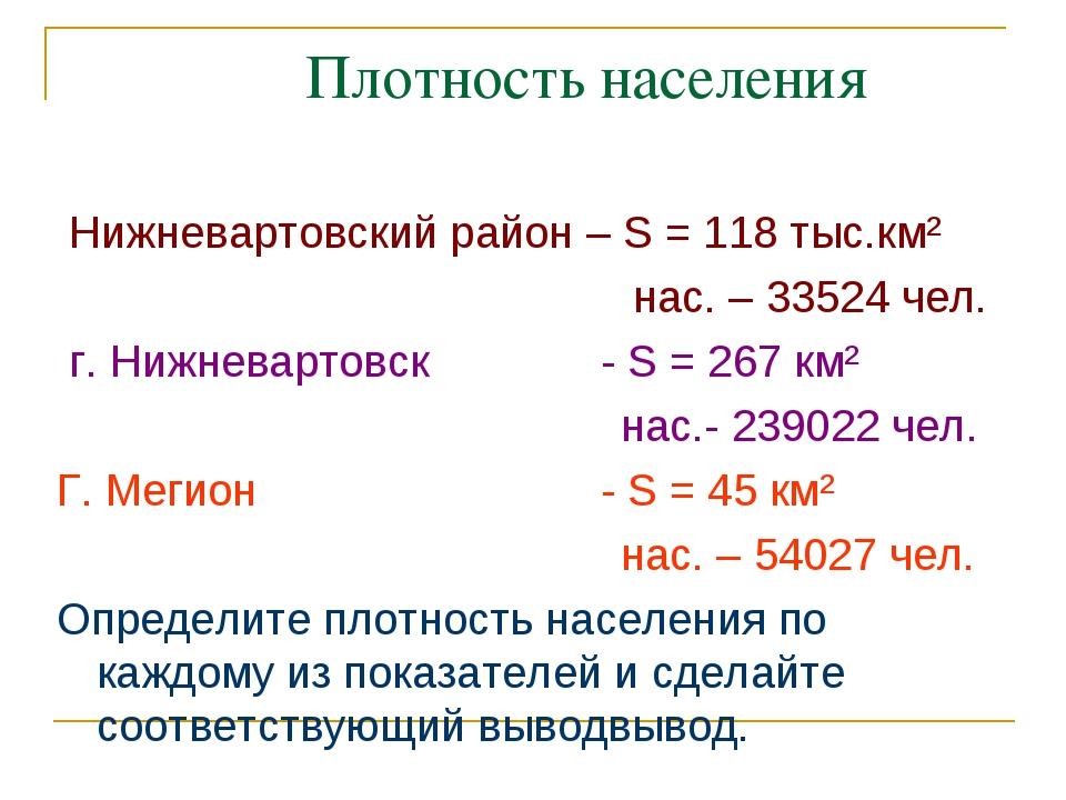 Плотность населения Нижневартовский район – S = 118 тыс.км² нас. – 33524 чел....