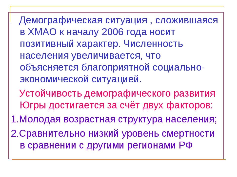 Демографическая ситуация , сложившаяся в ХМАО к началу 2006 года носит позит...