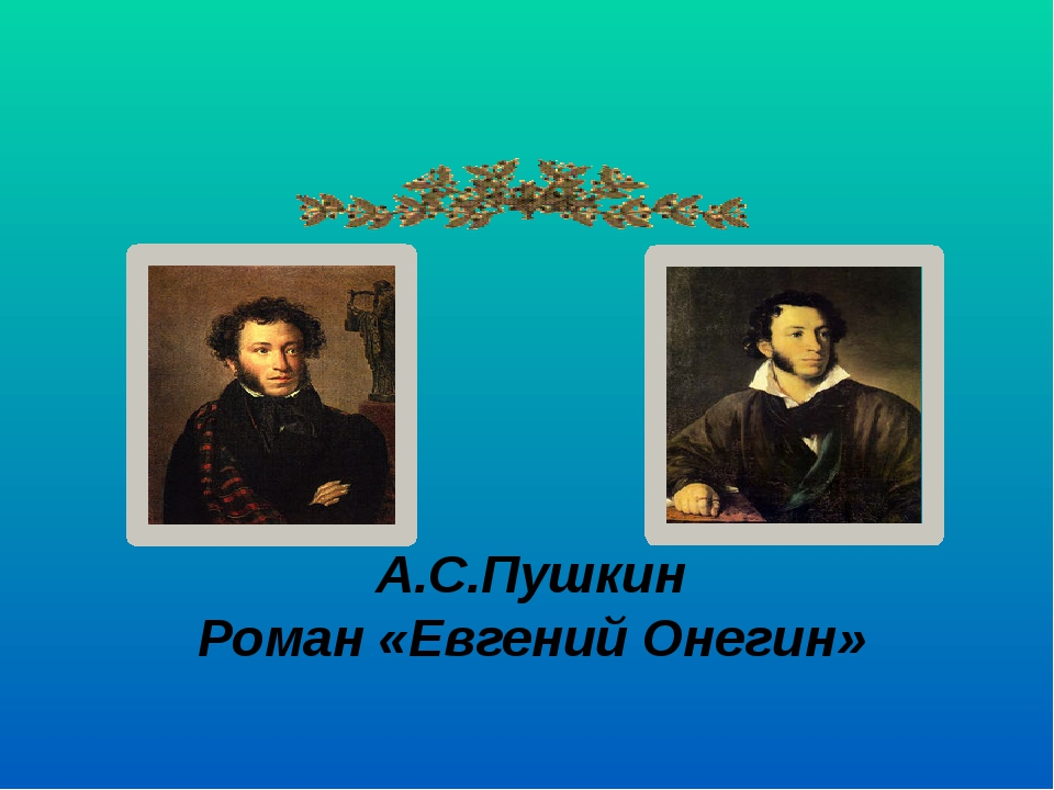 А.С.Пушкин Роман «Евгений Онегин»