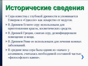 Исторические сведения Сера известна с глубокой древности и упоминается Гомеро