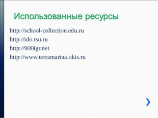 http://school-collection.edu.ru http://ido.tsu.ru http://900igr.net http://ww