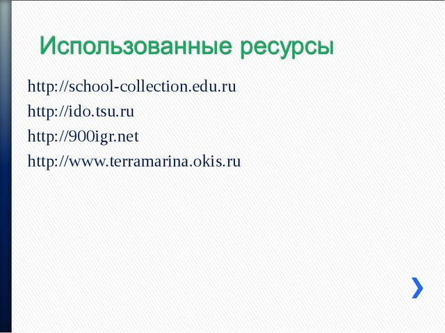 http://school-collection.edu.ru http://ido.tsu.ru http://900igr.net http://ww...