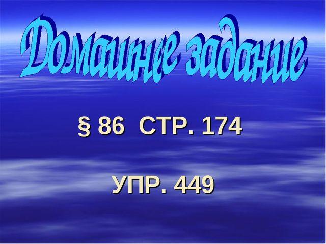 § 86 СТР. 174 УПР. 449