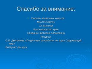 Спасибо за внимание: Учитель начальных классов МАОУСОШ№1 Ст.Выселки Краснодар