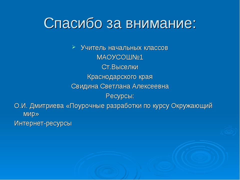 Спасибо за внимание: Учитель начальных классов МАОУСОШ№1 Ст.Выселки Краснодар...