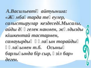 А.Васильевтің айтуынша: «Жұмбақтарда теңеулер, салыстырулар кездеседі.Мысалы