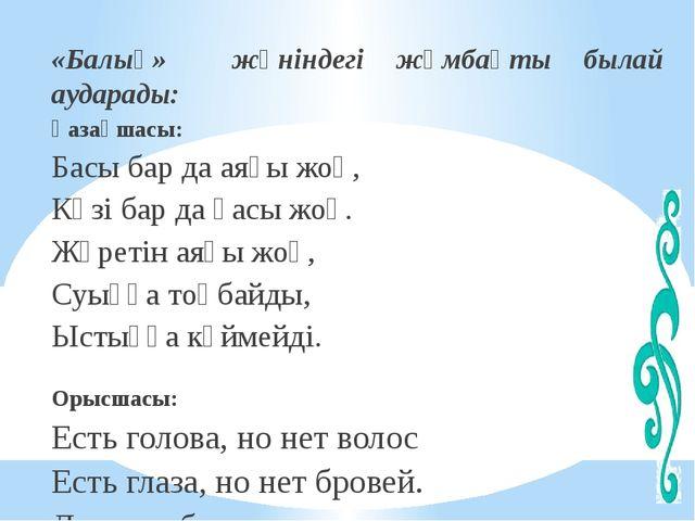 «Балық» жөніндегі жұмбақты былай аударады: Қазақшасы: Басы бар да аяғы жоқ, К...