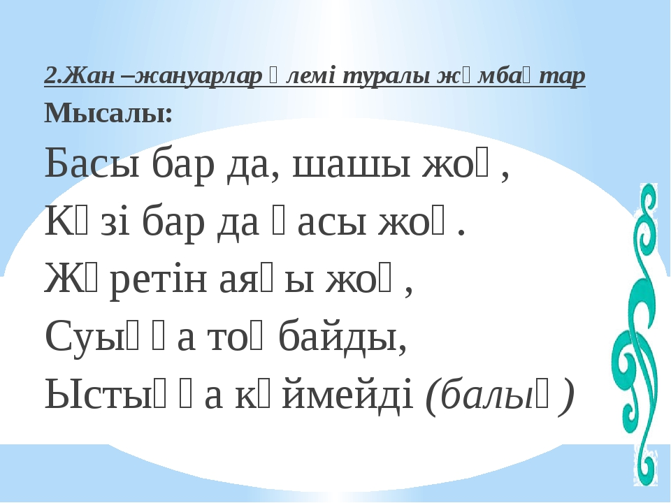 2.Жан –жануарлар әлемі туралы жұмбақтар Мысалы: Басы бар да, шашы жоқ, Көзі б...