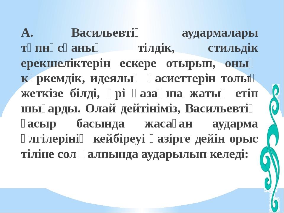 А. Васильевтің аудармалары түпнұсқаның тілдік, стильдік ерекшеліктерін ескере...