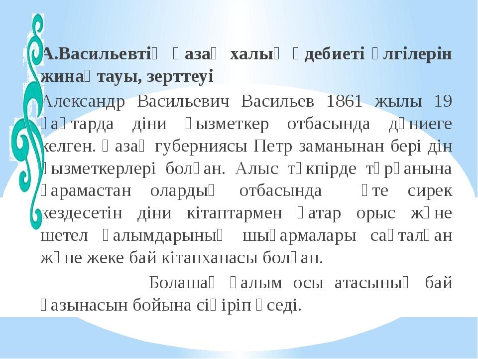 А.Васильевтің қазақ халық әдебиеті үлгілерін жинақтауы, зерттеуі Александр Ва...