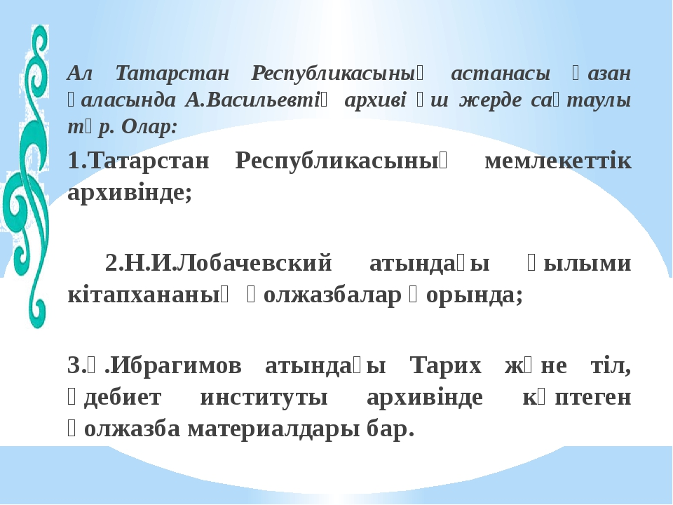 Ал Татарстан Республикасының астанасы Қазан қаласында А.Васильевтің архиві үш...