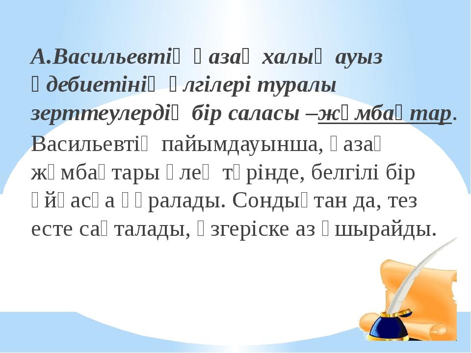 А.Васильевтің қазақ халық ауыз әдебиетінің үлгілері туралы зерттеулердің бір...