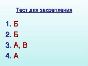 Тест для закрепления 1. Б 2. Б 3. А, В 4. А