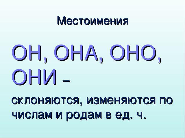 Местоимения ОН, ОНА, ОНО, ОНИ – склоняются, изменяются по числам и родам в ед...