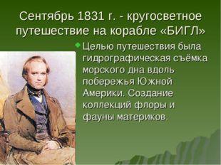 Сентябрь 1831 г. - кругосветное путешествие на корабле «БИГЛ» Целью путешеств