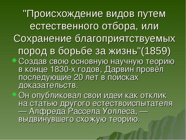 """""""Происхождение видов путем естественного отбора, или Сохранение благоприятств..."""