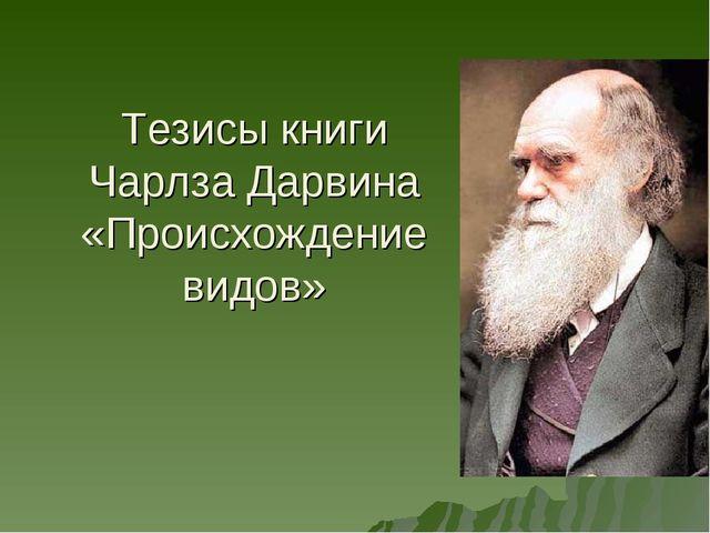Тезисы книги Чарлза Дарвина «Происхождение видов»