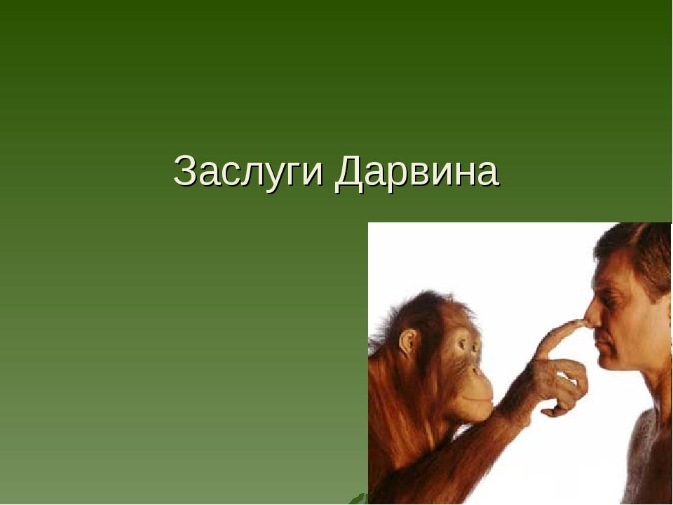 Заслуги Дарвина