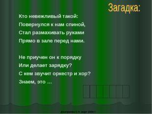 Дмитриева С.Н. март 2009 г. Кто невежливый такой: Повернулся к нам