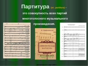 Партитура (ит. partitura) – это совокупность всех партий многоголосного музык