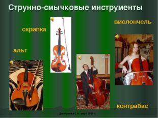 Струнно-смычковые инструменты контрабас альт виолончель скрипка Дмитриева С.Н