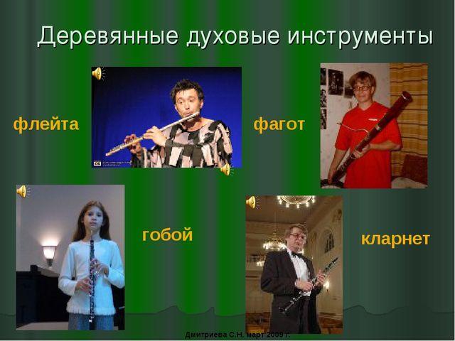 Деревянные духовые инструменты флейта гобой фагот кларнет Дмитриева С.Н. март...