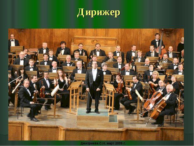 Дирижер Дмитриева С.Н. март 2009 г.
