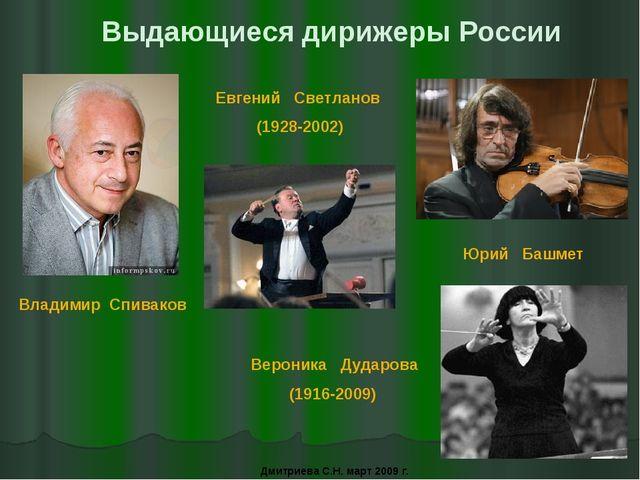 Владимир Спиваков Евгений Светланов (1928-2002) Юрий Башмет Вероника Дударова...