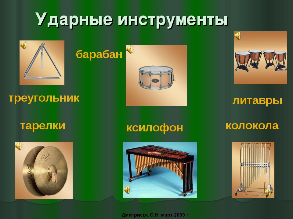 Ударные инструменты треугольник барабан ксилофон тарелки колокола литавры Дми...