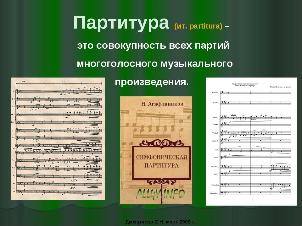 Партитура (ит. partitura) – это совокупность всех партий многоголосного музык...