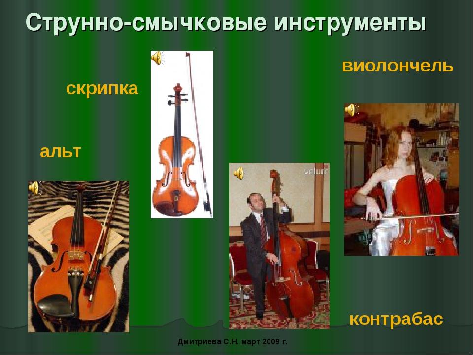 Струнно-смычковые инструменты контрабас альт виолончель скрипка Дмитриева С.Н...