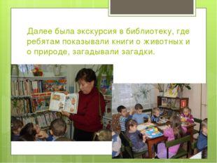 Далее была экскурсия в библиотеку, где ребятам показывали книги о животных и