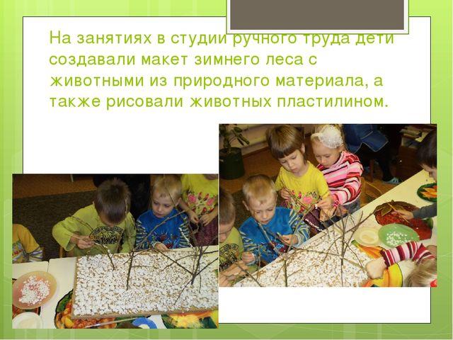 На занятиях в студии ручного труда дети создавали макет зимнего леса с животн...