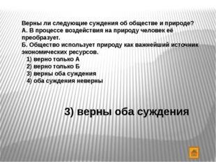 Верны ли следующие суждения о Федеральном Собрании РФ? А.Федеральное Собрани