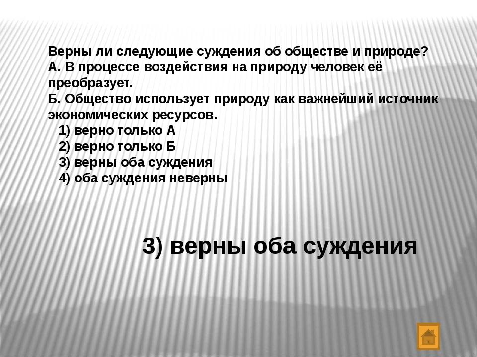 Верны ли следующие суждения о Федеральном Собрании РФ? А.Федеральное Собрани...