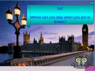 №2 Where can you stay when you are in Britain?