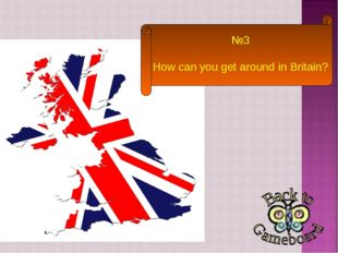 №3 How can you get around in Britain?