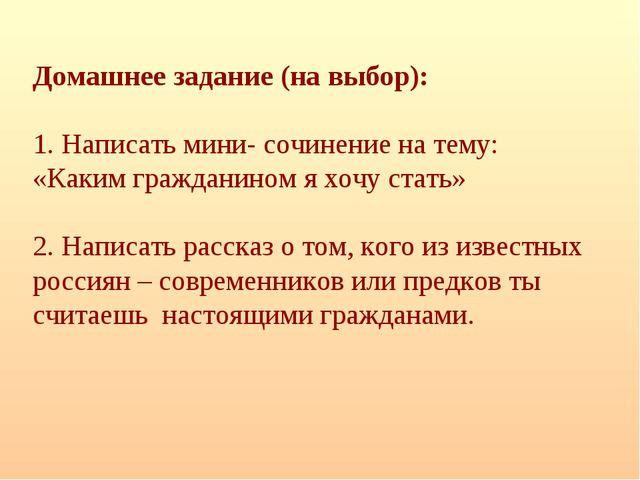 Домашнее задание (на выбор): 1. Написать мини- сочинение на тему: «Каким граж...