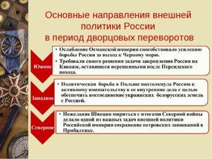 Основные направления внешней политики России в период дворцовых переворотов