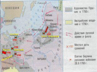 Гросс - Егерсдорф Цорндорф 1758 1757 Берлин 1760 1759 Кунерсдорф Кольберг 1761