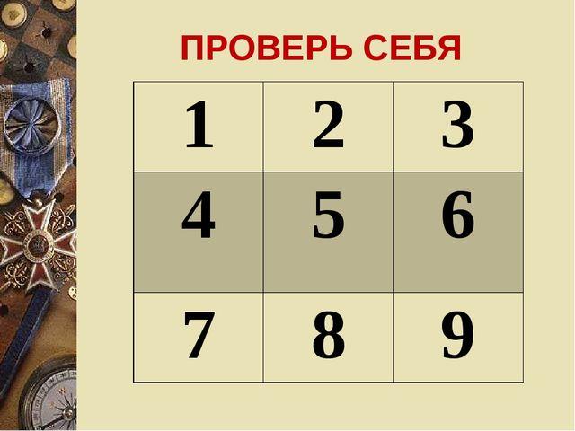 ПРОВЕРЬ СЕБЯ 123 456 789
