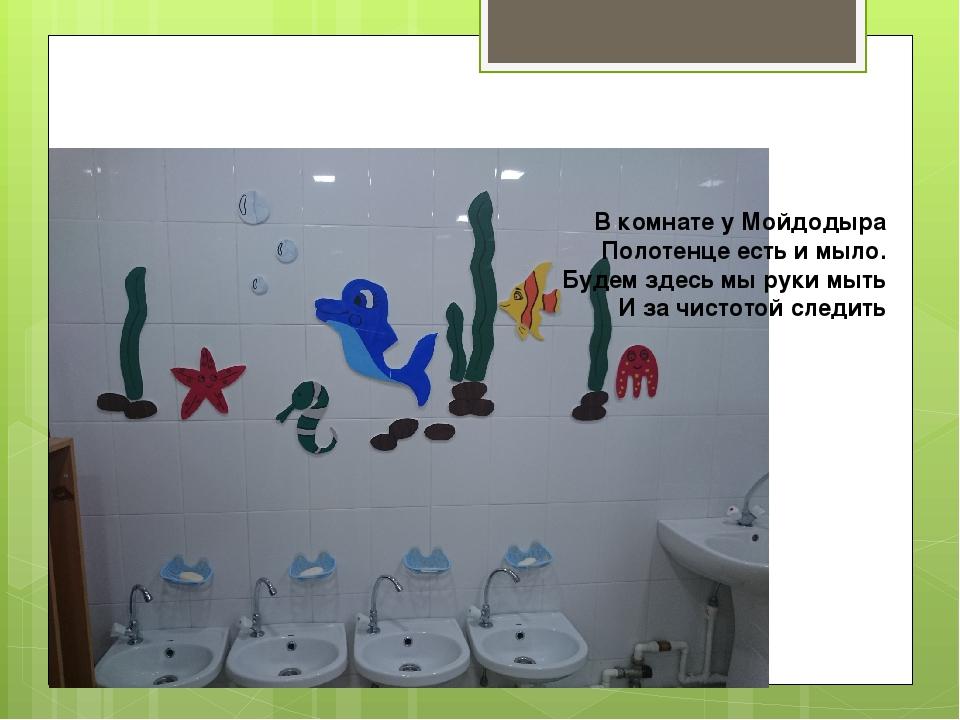 В комнате у Мойдодыра Полотенце есть и мыло. Будем здесь мы руки мыть И за чи...