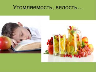 Утомляемость, вялость…