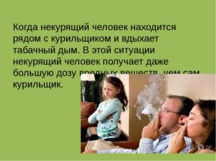 Когда некурящий человек находится рядом с курильщиком и вдыхает табачный дым