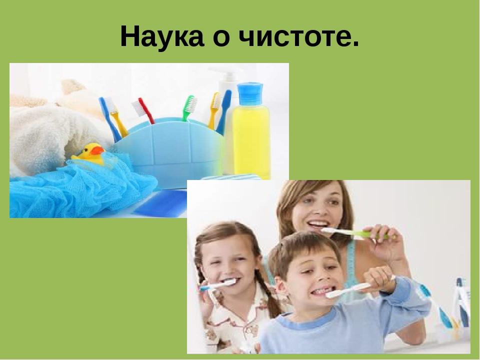 Наука о чистоте.